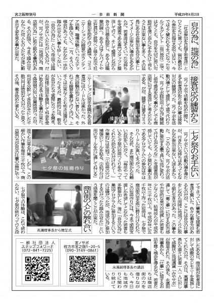 宮之阪特別号002