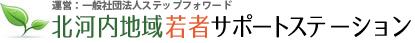 枚方若者サポートステーション