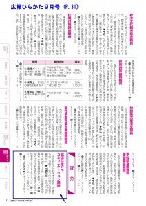 広報ひらかた(H29年9月号31ページ)