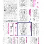 広報ひらかた(H29年11月号30ページ)