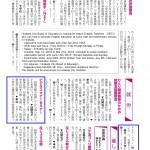 広報ひらかた(平成30年6月号32ページ)