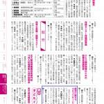 広報ひらかた(H30年7月号27ページ)
