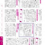 広報ひらかた(H30年9月号31ページ)
