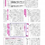 広報ひらかた(H30年10月号30ページ)