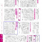 広報ひらかた(H30年9月号31ページ)PC