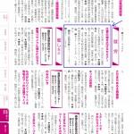 広報ひらかた(H31年3月号33ページ)