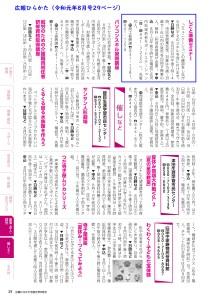 広報ひらかた(R1年8月号29ページ)自己PR