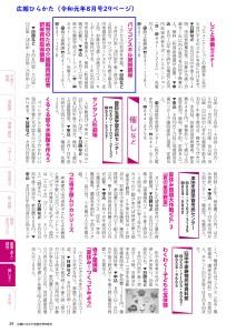 広報ひらかた(R1年8月号29ページ)PC
