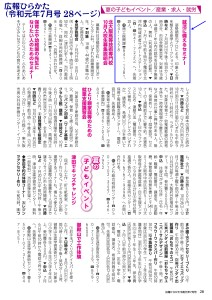広報ひらかた7月号(28頁)