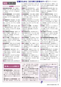 20191224コミュニケ―ション広報ひらかた