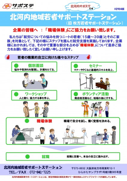 職場体験チラシ(H29チラシ)