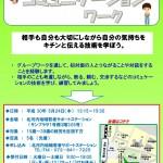 コミュニケーション講座300524 (1)