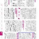 広報ひらかた(H30年5月号)