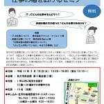 0319仕事の幅を広げるセミナー(プロ聞こ)チラシ